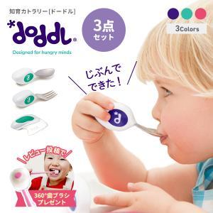 【レビュー特典あり】 ドードル doddl (3点セット)じぶんで食べられる! 幼児用カトラリー スプーン フォーク ナイフ|baby-jacksons