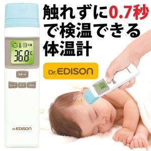 エジソンの体温計  非接触式体温計