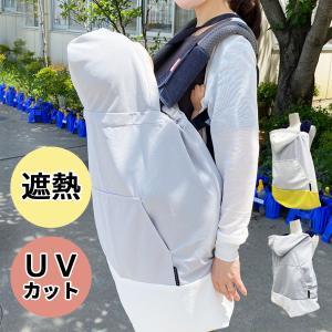 抱っこ紐・ベビーカー兼用2WAYサマーケープ 【シャダンケープ】 baby-jacksons