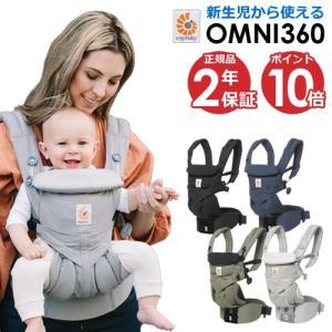 当店のエルゴベビーは安心の正規品・2年保証付きです。  omni360(オムニ360)は新生児からオ...