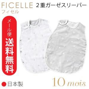 送料無料 【日本製】フィセル 10mois(ディモワ) ダブルガーゼ(2重ガーゼ) スリーパー 3014/3015 (ベビースリーパー)|baby-jacksons