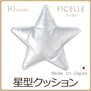 フィセル 10mois(ディモア) 星型クッション シルバー 3034|baby-jacksons