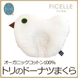 フィセル BOBO bio(ボボ ビオ)オーガニックコットン トリのドーナツまくら 8239|baby-jacksons