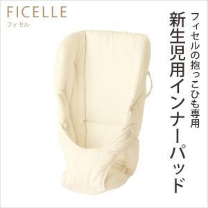 フィセル抱っこ紐専用 新生児用インナーパッド 9407|baby-jacksons
