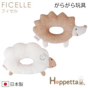 フィセル Hoppetta plusオーガニックコットンニットがらがら(ガラガラ) ひつじ/はりねずみ|baby-jacksons