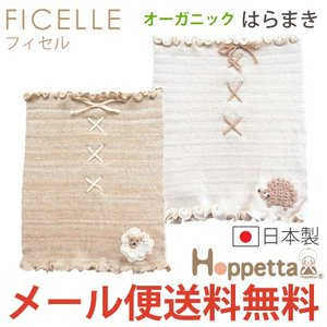 【日本製】フィセル オーガニック腹巻き(はらまき) ホッペッタ 7355/7356