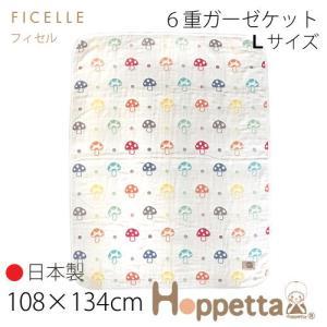 フィセル ホッペタ(hoppette) シャンピニオン 大きめ6重ガーゼケット(Lサイズ)(ブランケット)5241|baby-jacksons