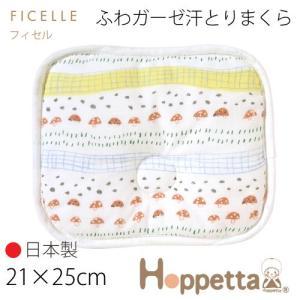 フィセル ホッペタ(hoppetta) タンタ ふわガーゼ 汗とりまくら(ベビーまくら) 5372|baby-jacksons