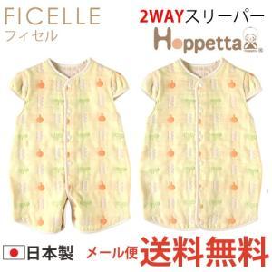 フィセル ホッペッタ ポルカ 5517 2WAYスリーパー(ベビーサイズ) 6重ガーゼ (肩まであったか)袖付き|baby-jacksons