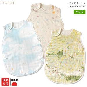 フィセル NAOMIITO ふくふくガーゼ 6重ガーゼスリーパー ■トドラーキッズサイズ(Lサイズ)■|baby-jacksons