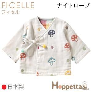 【日本製】フィセル ホッペッタ シャンピニオン(きのこ柄) 6重ガーゼナイトローブ 5368|baby-jacksons