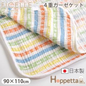 【日本製】フィセル ホッペッタ(hoppetta) プチラパン 4重ガーゼケット 約90×110cm|baby-jacksons