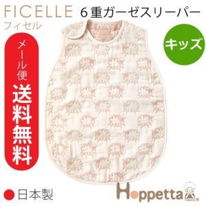 【最新仕様/送料無料】 ●日本製 フィセル ホッペッタ merrymerry トドラーキッズサイズ 6重ガーゼスリーパー 7249|baby-jacksons
