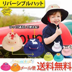 FlapJackKids(フラップジャックキッズ) リバーシブルハット、サファリハット、帽子、UVカット、紫外線カット、あご紐付き、UPF50++、キッズ帽子 baby-jacksons