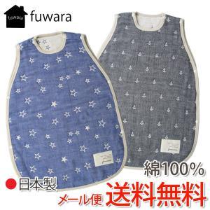 送料無料!【日本製】フワラ(fuwara)ベビー用 6重ガーゼスリーパー 星 いかり(ベビースリーパー)|baby-jacksons