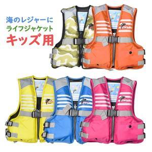 釣りや川遊びに! 笛付き ライフジャケット キッズ(子供用) 単色カラー baby-jacksons