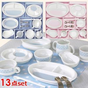 かわいいだけじゃなく、お子さまが安心して毎日のお食事を楽しんでいただける、日本製陶器のはじめての食器...