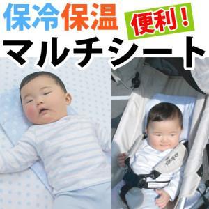 日本製 ひんやりガーゼマルチシート(保冷シート/ベビーカー/ベビー布団)[保冷・保温兼用タイプ] baby-jacksons