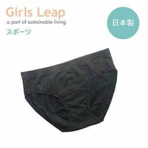 Girls Leap スポーツ 正規品(ガールズサイズ)ガールズリープ サニタリー 生理 ショーツ 尿もれ パンツ ナプキンがいらない 運動 フェムテック Femtech 日本製|baby-jacksons
