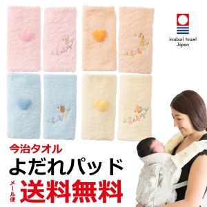 日本製(今治タオル) 抱っこ紐用よだれパッド アモローサマンマ (ミツバチ・キリン・ウサギ・ゾウ)サッキングパット baby-jacksons
