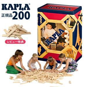 【正規品/送料無料】カプラ200(KAPLA200) (白木200枚) 遊び方ガイドブック付き|baby-jacksons
