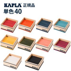 【正規品】カプラ(KAPLA)単色カラー(40ピース)|baby-jacksons