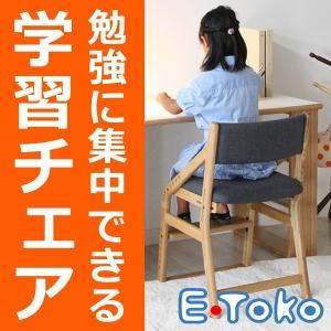 E-Toko(イートコ) 頭がよくなる子供用学習チェア(学習椅子)