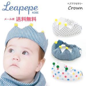 日本製 レアペペ(leapepe)リバーシブル ヘアアクセサリー クラウン(王冠) baby-jacksons