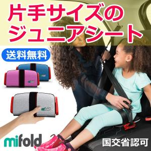 片手サイズのジュニアシート(ブースターシート)マイフォールド(mifold)【シートベルト/子供用/...