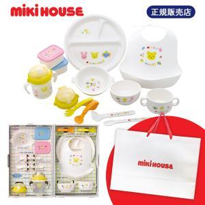 ミキハウス ファースト mikihouse 正規品 日本製 ベビー食器セット(46-7100-954...