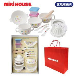 ミキハウス mikihouse ファースト 正規品 日本製 離乳食に便利なベビー食器セット(46-7092-848)【箱入り】|baby-jacksons