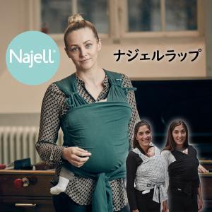 ナジェルラップ (Najell wrap)ベビーラップ 抱っこ紐 ベスト型 ベビースリング 抱っこひも|baby-jacksons