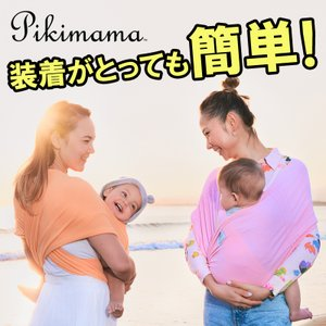 ピキママスリング 正規品 抱っこ紐 メッシュ素材のベビーラップ 日本製 新生児 軽量(pikimamaスリング/抱っこ紐/ベビースリング)|baby-jacksons