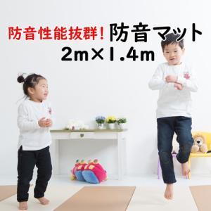 プレイングマット(防音マット)カフェオレカラー W 2m×1.4m  子供部屋 マンションの振動や騒音対策(防音対策)に! |baby-jacksons