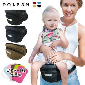 【本体】新仕様  POLBAN(ポルバン) ヒップシート ウエストポーチ タイプの 抱っこひも