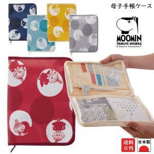 MOOMIN(ムーミン)ポルカドットのミイ マルチケース 母子手帳ケース (パスポートケース)クォー...