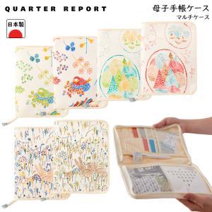 クォーターリポート マルチケース 母子手帳ケース (パスポートケース)岡理恵子さんデザイン baby-jacksons