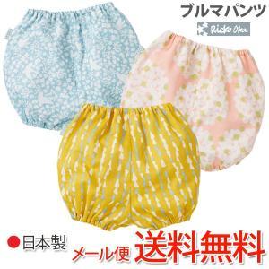 クォーターリポート レイコオカ(ReikoOka)  ブルマパンツ おむつカバー baby-jacksons