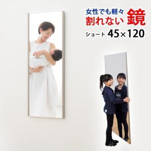鏡 姿見 壁掛け 超軽量の割れない鏡 「リフェクスミラー」(全身映る鏡) ショートタイプ 45×120cm|baby-jacksons