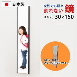 鏡 姿見 壁掛け 超軽量の割れない鏡 「リフェクスミラー」(全身映る鏡)   スリムタイプ 30×150cm|baby-jacksons