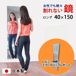 姿見 鏡 壁掛け 全身 リフェクスミラー ロングタイプ 40×150cm 超軽量の割れない鏡|baby-jacksons