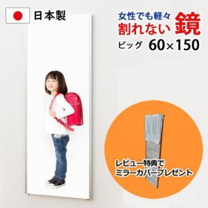 鏡 姿見 壁掛け 超軽量の割れない鏡 「リフェクスミラー」(全身映る鏡)  ビッグタイプ 60×150cm|baby-jacksons