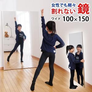 姿見 鏡 壁掛け 全身 リフェクスミラー 大型ワイドタイプ 100×150cm 超軽量の割れない鏡|baby-jacksons