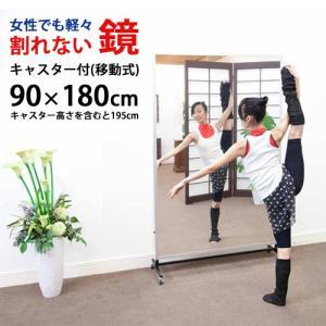 【移動式(キャスター付き)】 割れない鏡 「リフェクスミラー」(姿見) スポーツミラー 90×180cm (体育館用としても大活躍)|baby-jacksons