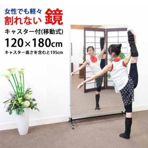 【移動式(キャスター付き)】 割れない鏡 「リフェクスミラー」(姿見) スポーツミラー 120×180cm (体育館用としても大活躍)|baby-jacksons