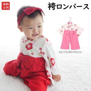 女の子 梅柄 袴ロンパース 紋付 はかま 子供用 和装 795002 baby-jacksons