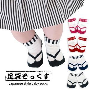 足袋そっくす (滑り止め付)  子供用 靴下 9-12cm くつ下 和装 985026/985027 baby-jacksons