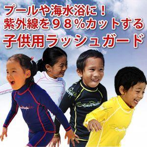 子供用ラッシュガード (水着) 紫外線対策 (UV対策:UPF50+) 100cm、120cm|baby-jacksons