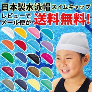 日本製 スクール水泳帽子(スイミングキャップ)メッシュタイプのダッシュ M・Lサイズ baby-jacksons