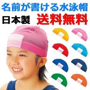 【メール便送料無料】日本製 スクール水泳帽子 名前が書けるメッシュタイプのダッシュマジック フリーサイズ(頭囲目安:54-59cm) baby-jacksons